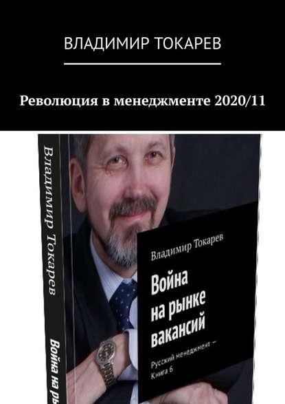 Владимир Токарев Революциявменеджменте2020/11 владимир токарев революция 2019