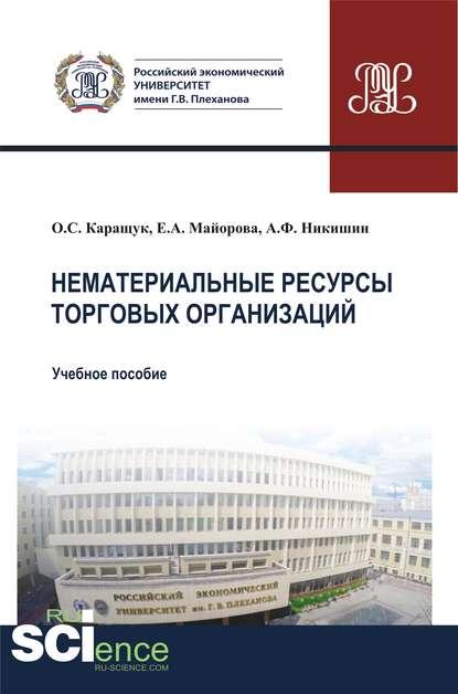 А. Ф. Никишин Нематериальные ресурсы торговых организаций