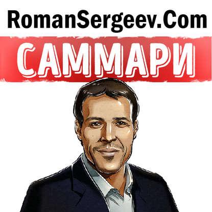 Роман Сергеев Саммари на книгу «Разбуди в себе исполина. Как взять под контроль свои мысли, чувства, здоровье и финансы». Энтони Роббинс энтони роббинс sisemine jõud