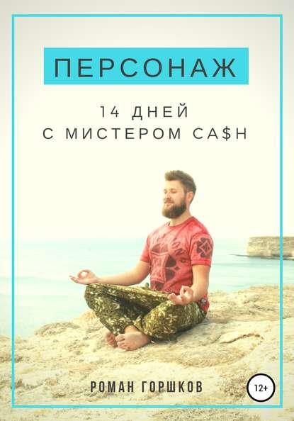 Роман Юрьевич Горшков Персонаж. 14 дней с мистером Ca$h