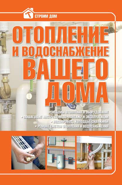 В. М. Жабцев Отопление и водоснабжение вашего дома отопление и водоснабжение вашего дома