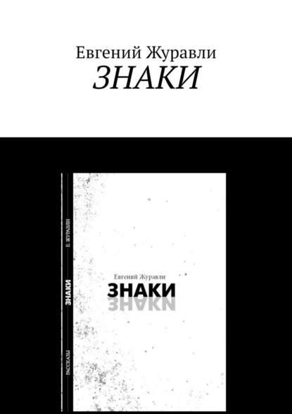 Журавли Евгений Знаки. Сборник рассказов