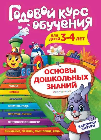 Алла Волох : Годовой курс обучения. Для детей 3-4 лет