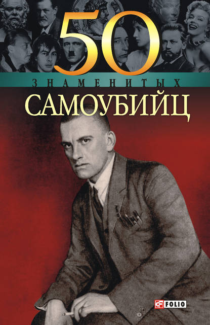 Елена Кочемировская 50 знаменитых самоубийц акутагава рюноскэ ворота расемон новеллы
