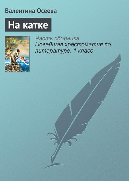 Осеева Валентина На катке