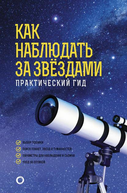 Как наблюдать за звёздами. Практический гид