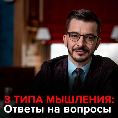 Андрей Курпатов 3 типа мышления. Андрей Курпатов отвечает на вопросы подписчиков.