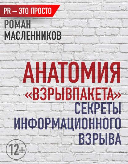 Анатомия «ВзрывПакета». Секреты информационного взрыва Роман Масленников