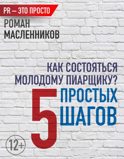Роман Масленников Как состояться молодому пиарщику? 5простых шагов 0 pr на 100