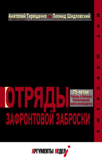 Анатолий Терещенко Отряды зафронтовой заброски