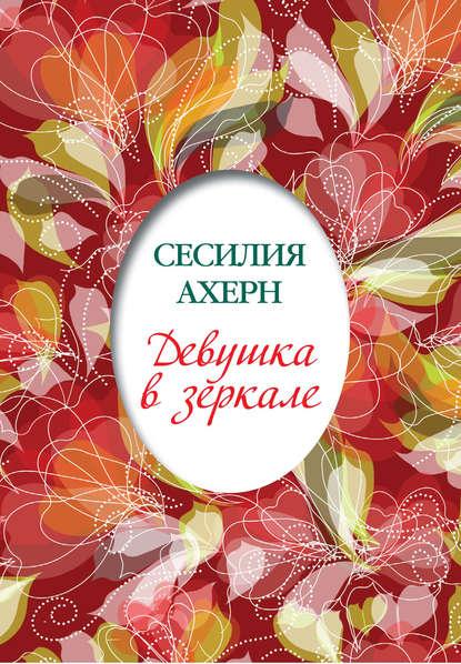 Сесилия Ахерн. Девушка в зеркале (сборник)