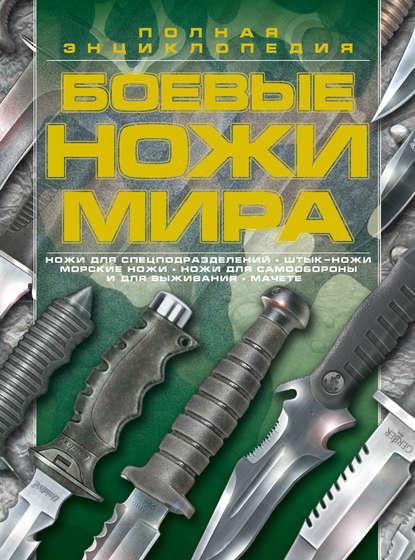 В. Н. Шунков Боевые ножи мира