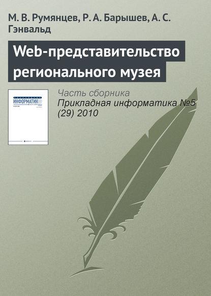 Web-представительство регионального музея М. В. Румянцев