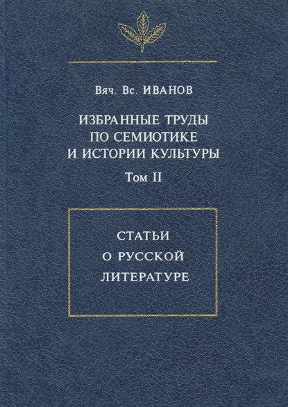 Избранные труды по семиотике и истории культуры.