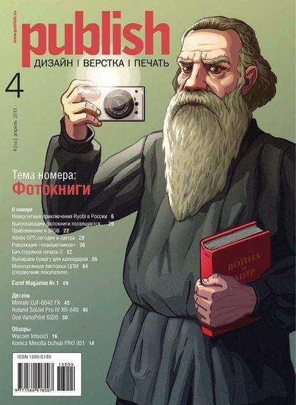 Открытые системы Журнал Publish №04/2013