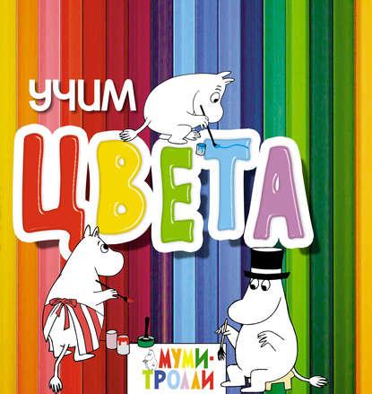 Фото - Евгения Юрченко Учим цвета! игры с муми троллями