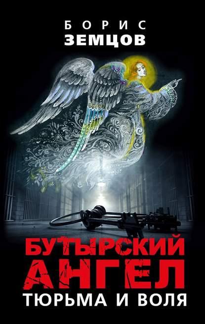 Борис Земцов Бутырский ангел. Тюрьма и воля борис колесников красное колесо – преступления без наказания интернет обозрение