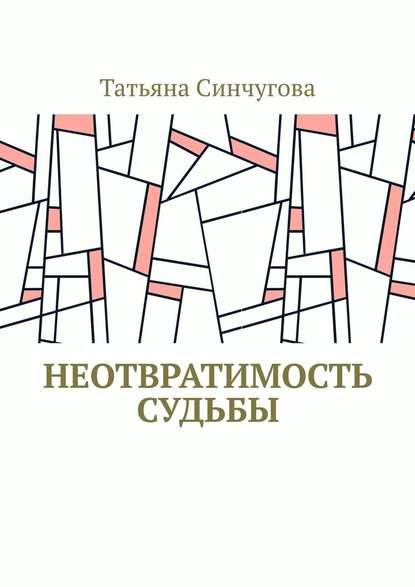 Фото - Татьяна Синчугова Неотвратимость судьбы татьяна сергеевна синчугова отражение взеркале
