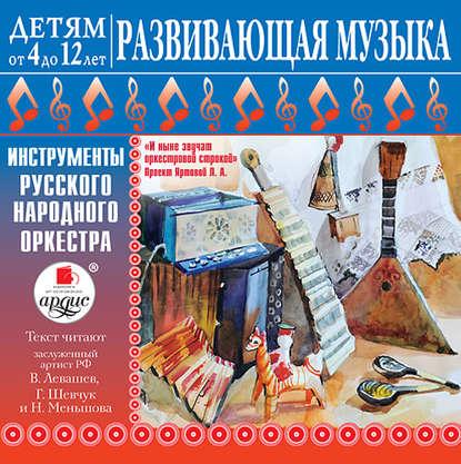 Л.А. Яртова ДЕТЯМ от 4 до 12 лет. Развивающая музыка: Инструменты русского народного оркестра