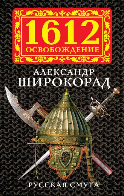 цена на Александр Широкорад Русская смута