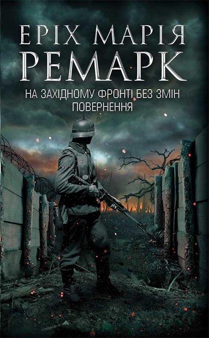 Эрих Мария Ремарк — На Західному фронті без змін. Повернення