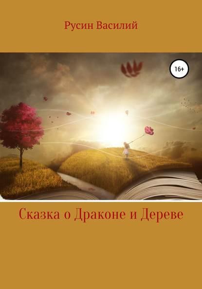Василий Леонидович Русин Сказка о Драконе и Дереве василий леонидович русин солдат