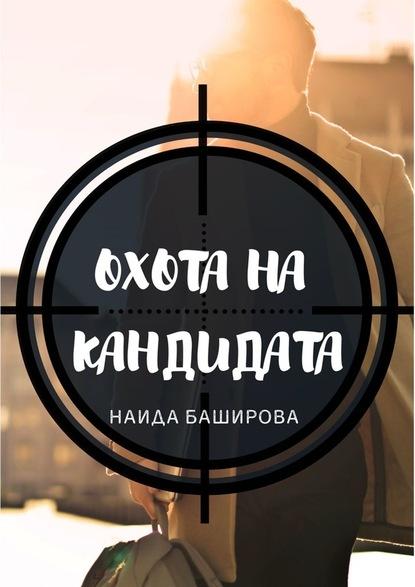 Наида Баширова Охота накандидата