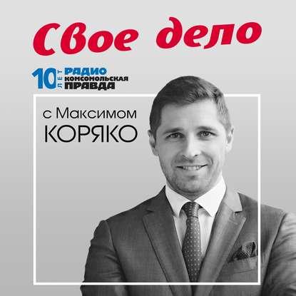 Радио «Комсомольская правда» Как построить бизнес играючи недорого