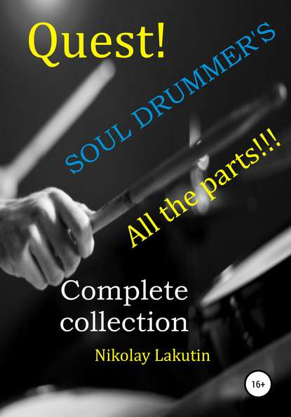 Фото - Nikolay Lakutin Quest. The Drummer's Soul. All the parts. Complete collection nikolay lakutin quest the drummer s soul all the parts complete collection
