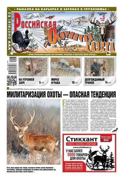 Российская Охотничья Газета 03-2020