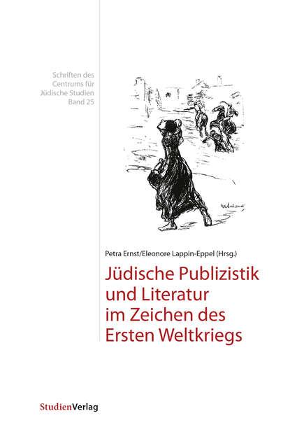 Группа авторов Jüdische Publizistik und Literatur im Zeichen des Ersten Weltkriegs недорого