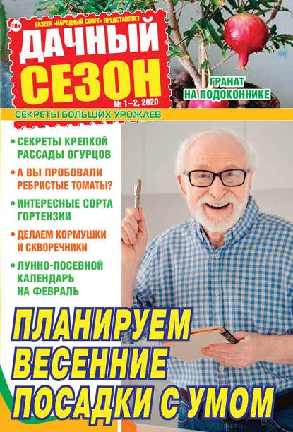 Фото - Группа авторов Дачный сезон №01-02/2020 группа авторов дачный сезон 02 2019