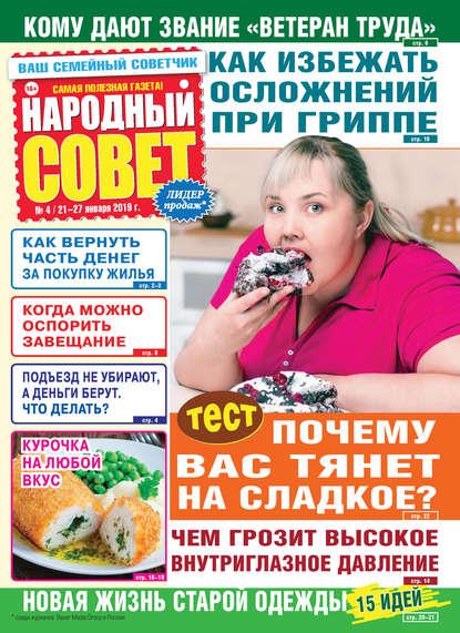 Группа авторов Народный совет №04/2020 группа авторов народный совет 04 2020