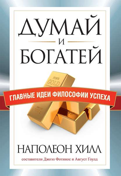 Наполеон Хилл Думай и богатей. Главные идеи философии успеха л ивахненко думай и богатей блокнот наполеона хилла