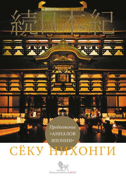 Народное творчество Сёку нихонги народное творчество большая книга анекдотов
