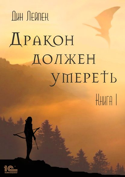 Дин Лейпек Дракон должен умереть. Книга I