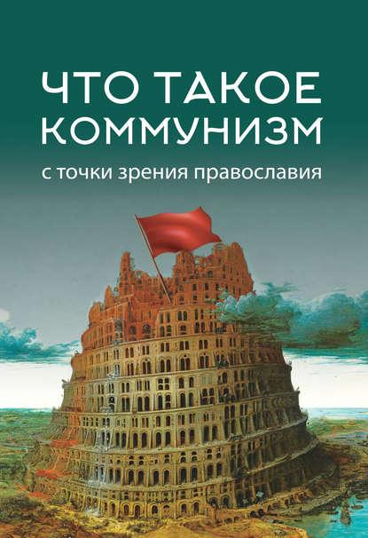 Что такое коммунизм с точки зрения православия
