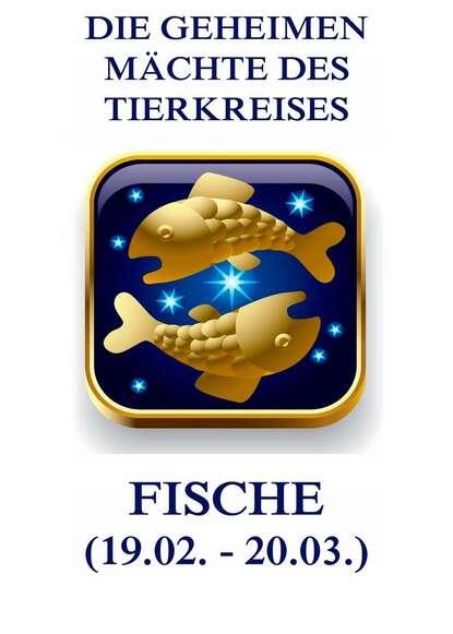 Фото - Jürgen Beck Die geheimen Mächte des Tierkreises - Die Fische floericke kurt einheimische fische die süßwasserfische unsrer heimat