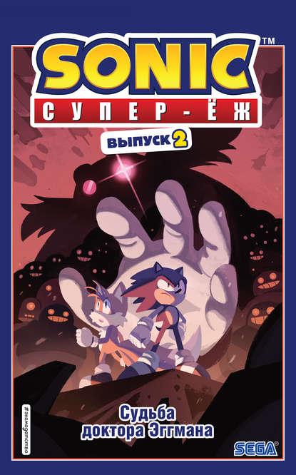 Sonic. Супер-Ёж. Судьба доктора Эггмана. Комикс. Выпуск 2