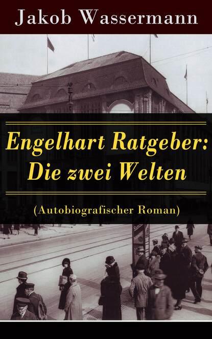 Jakob Wassermann Engelhart Ratgeber: Die zwei Welten (Autobiografischer Roman) недорого