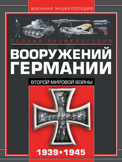 Полная энциклопедия вооружений Германии Второй мировой войны