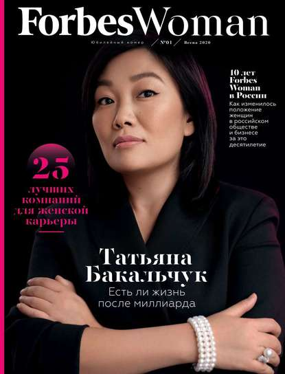 Редакция журнала Forbes Woman Forbes Woman 01-2020 редакция журнала forbes forbes 11 2016