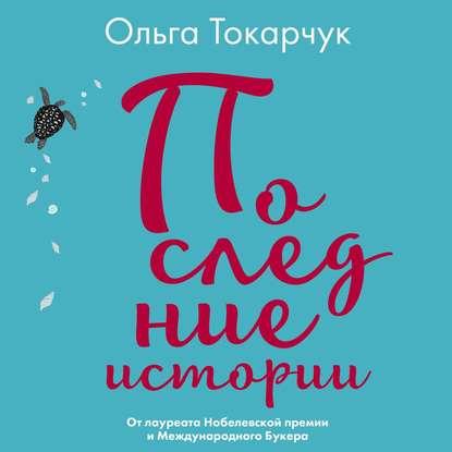 Ольга Токарчук Последние истории ольга лукинова между реальностью и бесконечностью сборник стихов