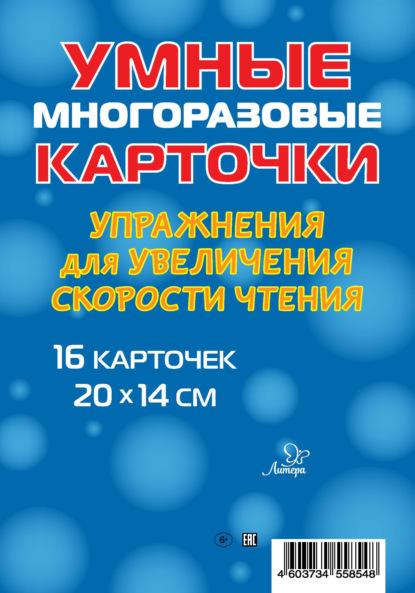 Фото - В. А. Крутецкая Упражнения для увеличения скорости чтения. 16 карточек крутецкая в 200 диктантов по русскому языку 1 4 классы