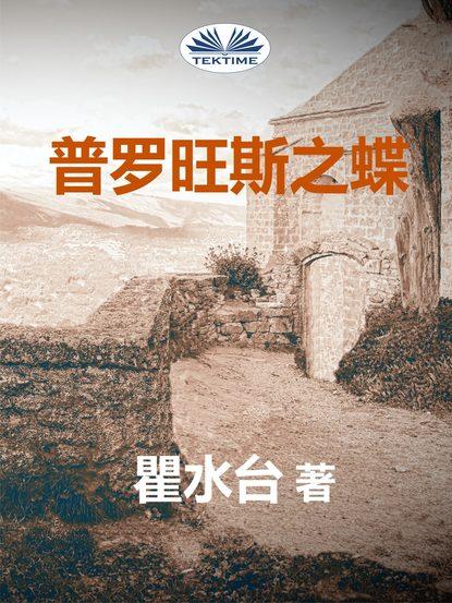 瞿水台 普罗旺斯之蝶 耿村故事选selected gengcun stories