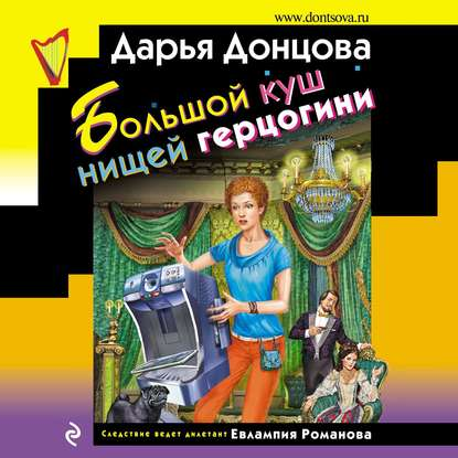Донцова Дарья Аркадьевна Большой куш нищей герцогини обложка