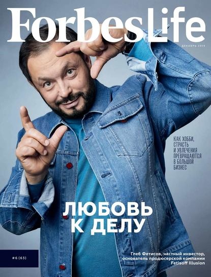 Редакция журнала FORBES LIFE FORBES LIFE 06-2019 редакция журнала forbes forbes 11 2016