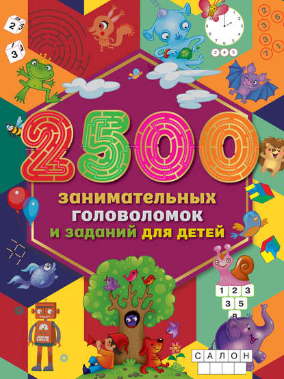 Группа авторов 2500 занимательных головоломок и заданий для детей недорого