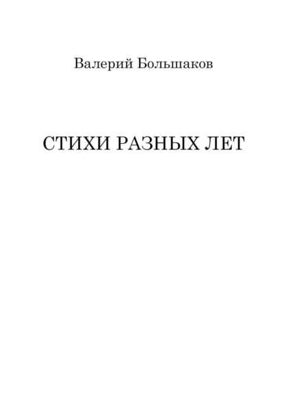Валерий Большаков Стихи разныхлет недорого