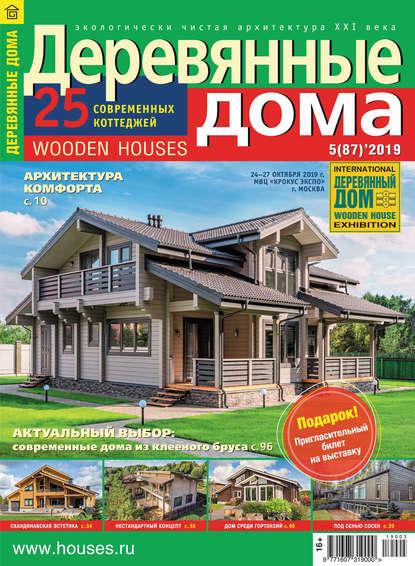 Группа авторов Деревянные дома №05 / 2019